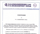 R.C.ENGINEERING